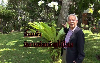 สิ้น 'ศ.ระพี สาคริก' บิดาแห่งกล้วยไม้ไทย เสียชีวิตในวัย 95 ปี