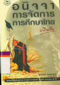 อนิจจาการจัดการการศึกษาไทย