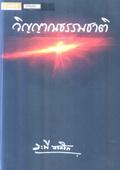 วิญญาณธรรมชาติ – ศ.ระพี สาคริก