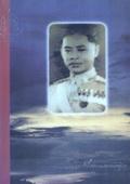 อนุสรณ์งานพระราชทานเพลิงศพ ขุนตำรวจเอก พระมหาเทพกษัตรสมุห (เนื่อง สาคริก)