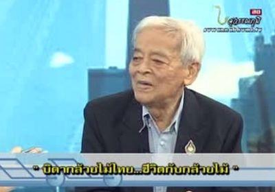 รายการ สถานีสุวรรณภูมิ ประเด็น บิดากล้าวไม้ไทย ชีวิตกับกล้วยไม้