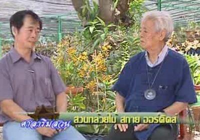 ศาลาริมสวน ตอน สวนกล้วยไม้ สกายออร์คิดส์